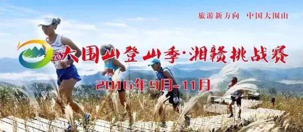 """大围山湘赣登山挑战赛第三季等你来""""挑战""""  登山注意事项"""